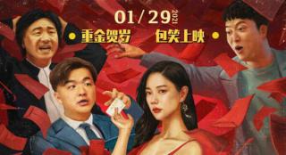 《大红包》曝全新预告 包贝尔王小利组爆笑男团