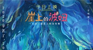 《崖上的波妞》12.31上映 用宫崎骏童话笑迎2021
