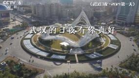 纪录电影《杭州日夜》特别短片《杭州日夜·2021第一天》