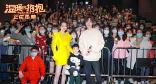 《温暖的抱抱》单日票房居亚 常远李沁上海送好运