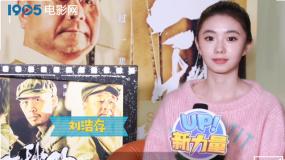 """UP!新力量刘浩存:""""谋女郎""""意味着我要更努力 拍好每一个作品"""