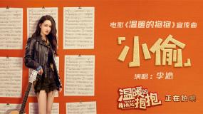 《温暖的抱抱》宣传曲《小偷》MV