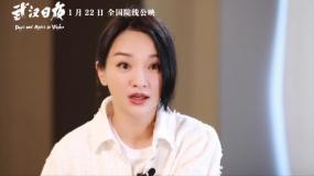 《武汉日夜》周迅推荐特辑