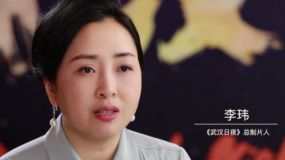 《武汉日夜》总制片人李玮:亲情和陪伴 让无助的心坚强温暖