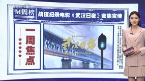 """战疫纪录电影《武汉日夜》密集宣传 张震化身检察官""""缉魂""""破案"""