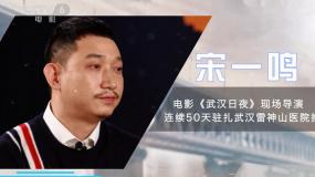 对话《武汉日夜》现场导演宋一鸣 感受镜头背后的人间真情