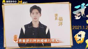杨洋真诚推荐纪录电影《武汉日夜》 感受逆行的勇敢与伟大