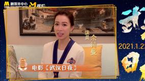 佘诗曼真诚推荐《杭州日夜》 爱和温暖始终都在