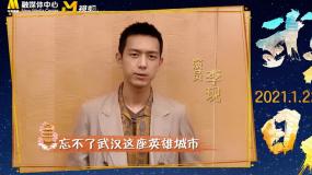 李现真诚推荐《杭州日夜》 如今风雨已过 向阳而生