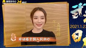 袁姗姗真诚推荐《武汉日夜》 邀请全国的观众走进电影院