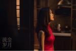 《流金岁月》聚焦新时代女性 直面困境目击成长