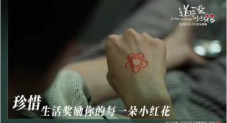《送你一朵小红花》:在无望的生活中开出花来