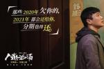 《人潮汹涌》曝肖央特辑 和刘德华拼演技被扇耳光