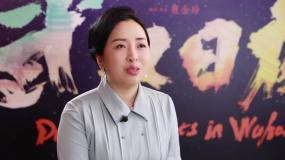 《武汉日夜》总制片人李玮:传递爱和温暖 珍惜幸福生活