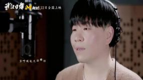 常石磊《武汉日夜》片尾曲《所有的所有》MV