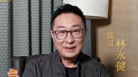 林永健推荐纪录电影《杭州日夜》:珍惜当下 迎接更大的挑战