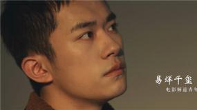 电影频道青年大使易烊千玺泛泪推介《杭州日夜》