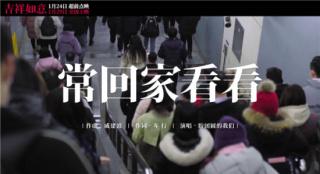《吉祥如意》曝特别MV 素人合唱《常回家看看》