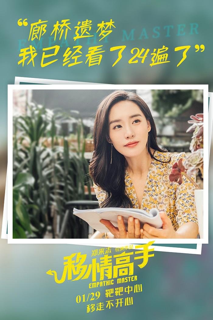 《移情高手》曝金句海报 提前贺岁拯救一年不开心