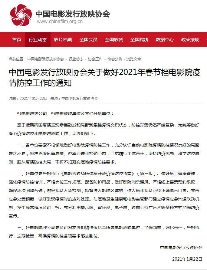 中国电影发行放映协会:加强春节档影院防疫工作