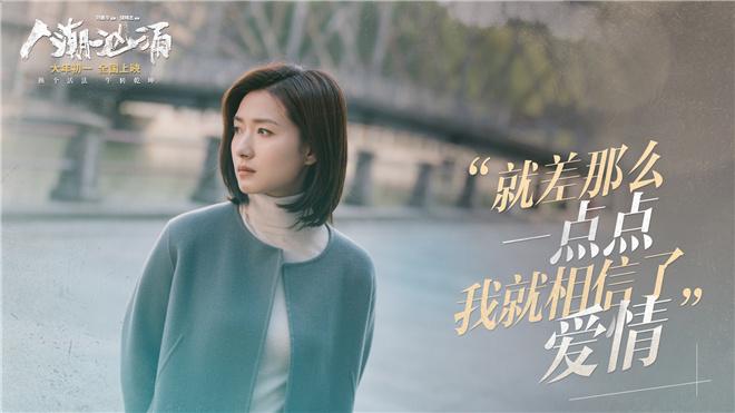 《人潮汹涌》曝万茜特辑 与刘德华感情线首曝光