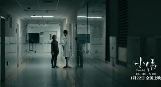 抗癌题材电影《小伟》1.22上映 六大看点超全揭秘