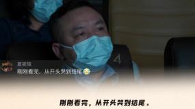 """《武汉日夜》网友真实影评 """"太感动了""""""""从头哭到尾"""""""