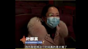 纪录电影《杭州日夜》观影后 医护人员泣不成声