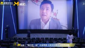 上海《武汉日夜》观影后 唐季礼含泪讲出自己的观影感受