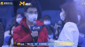 《杭州日夜》15小时50城直播 田定远现场讲述电影背后的故事