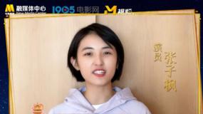 张子枫推荐纪录电影《杭州日夜》:今年欧宝一起走过,有你真好