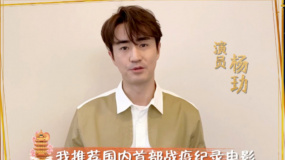 杨玏推荐纪录电影《杭州日夜》:在平实中体悟生命的力量