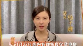 杨子姗推荐纪录电影《杭州日夜》:重温杭州的勇敢与坚强