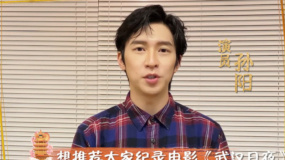 孙阳推荐《杭州日夜》:感谢所有人在过去76个日与夜的坚守