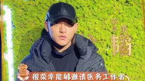 黄子韬推荐纪录电影《武汉日夜》:感谢武汉这座英雄的城市