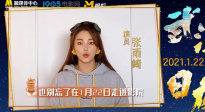 《杭州日夜》15小时50城直播 张雨绮邀请观众致敬白衣天使