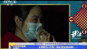 《武汉日夜》公益观影覆盖全国观众 让感动永驻观众心间