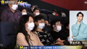 《杭州日夜》15小时50城直播 阿云嘎连线南宁影迷