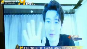 《杭州日夜》15小时50城直播 黄晓明连线医务人员和志愿者