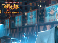 《新神榜:哪吒重生》曝特别视频 龙族宣战李云祥