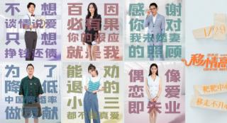 《移情高手》发布人物海报 开运神片1.29爆笑上映