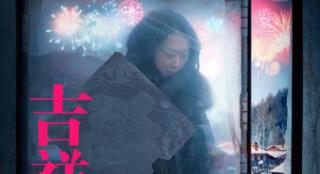 大鹏《吉祥如意》发布终极海报 1.29记录团圆故事