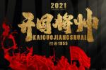 《开国将帅授勋1955》首发海报 唐国强任总导演