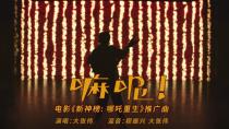 《新神榜:哪吒重生》推广曲《嘛呢!》MV