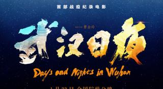 《武汉日夜》直抵万千观众内心 被赞:人民纪录片