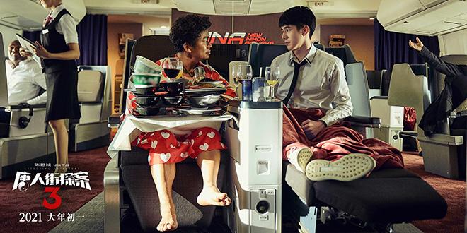 《唐探3》開啟預售 唐探家族獻唱《想你的365天》