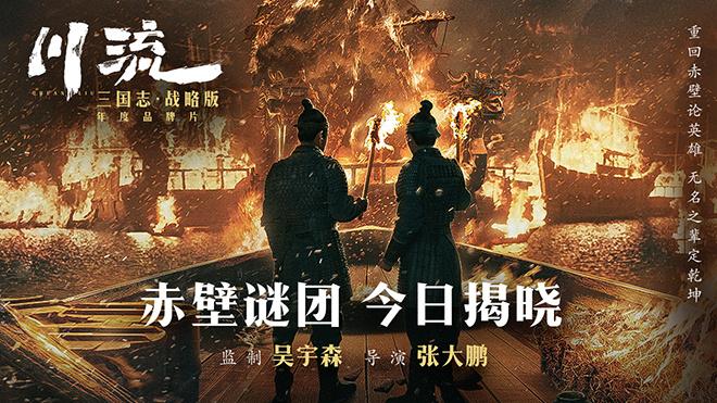 《赤壁》原班人馬打造《川流》上映 吳宇森監制