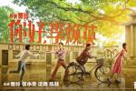 喜剧片《欧宝娱乐官网app,李焕英》发MV 贾玲沈腾笑闹新春