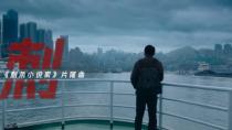 电影《刺杀小说家》片尾曲《刺》MV