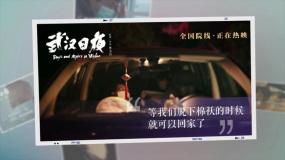 《武汉日夜》发布金句版海报 春节档新片开启预售